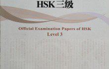 HSK Test Level 3