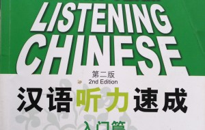 Short Term Listening Chinese